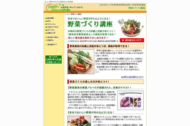 野菜づくり講座